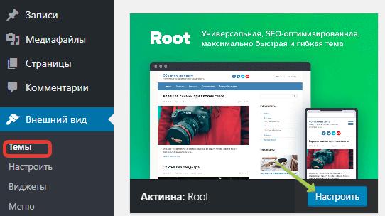 Настройка темы Root фото