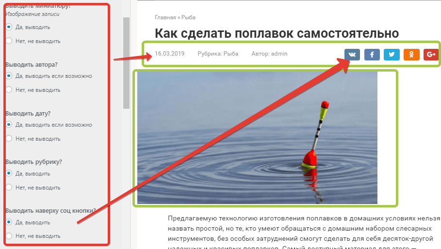 Настройка записей вордпресс темы Root фото