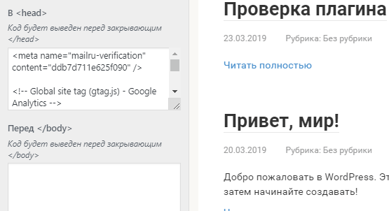 Установка кодов в админку Root фото