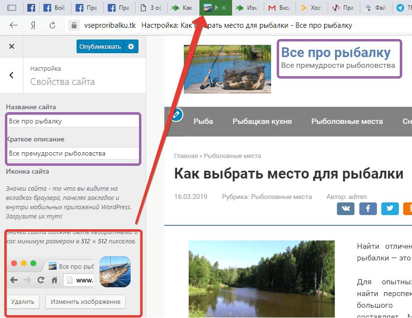 Фавикон сайта вордпресс фото