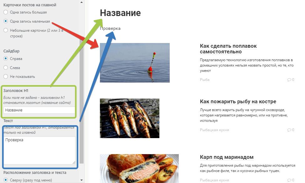 Настройка главной страницы шаблона Root фото