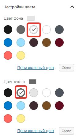 Настройки цвета блока абзац