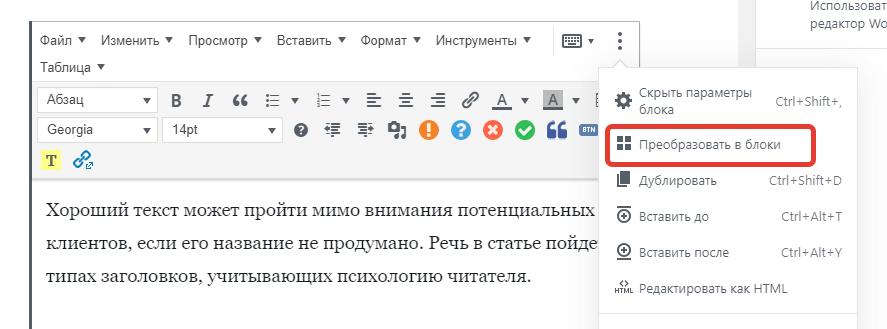 Wordpress редактор Gutenberg: исчерпывающее руководство