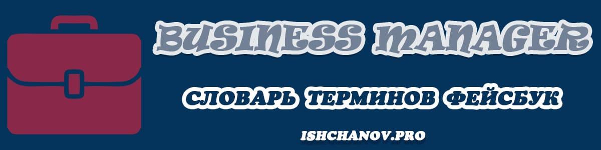 Бизнес-менеджер фейсбук - словарь терминов | ishchanovpro