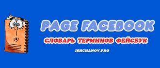 Страница фейсбук - словарь терминов | ishchanovpro