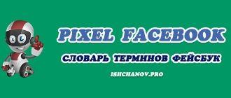Пиксель фейсбук - словарь терминов | ishchanovpro