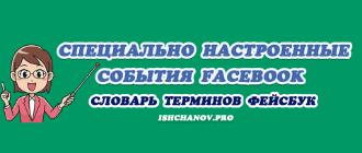 Специально настроенные события фейсбук - словарь терминов ishchanovpro