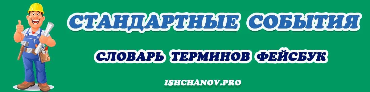 Стандартные события фейсбук - словарь терминов ishchanovpro