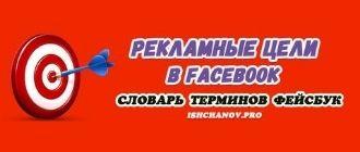 Цели фейсбук - словарь терминов ishchanovpro