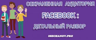 Сохраненная аудитория - ishchanovpro